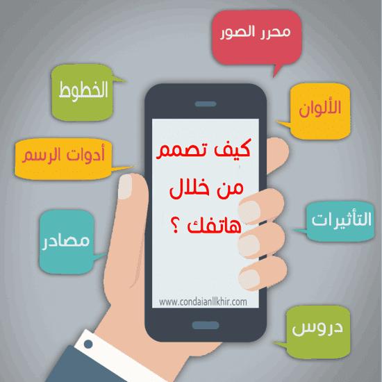 كيف تصمم من خلال هاتفك ؟