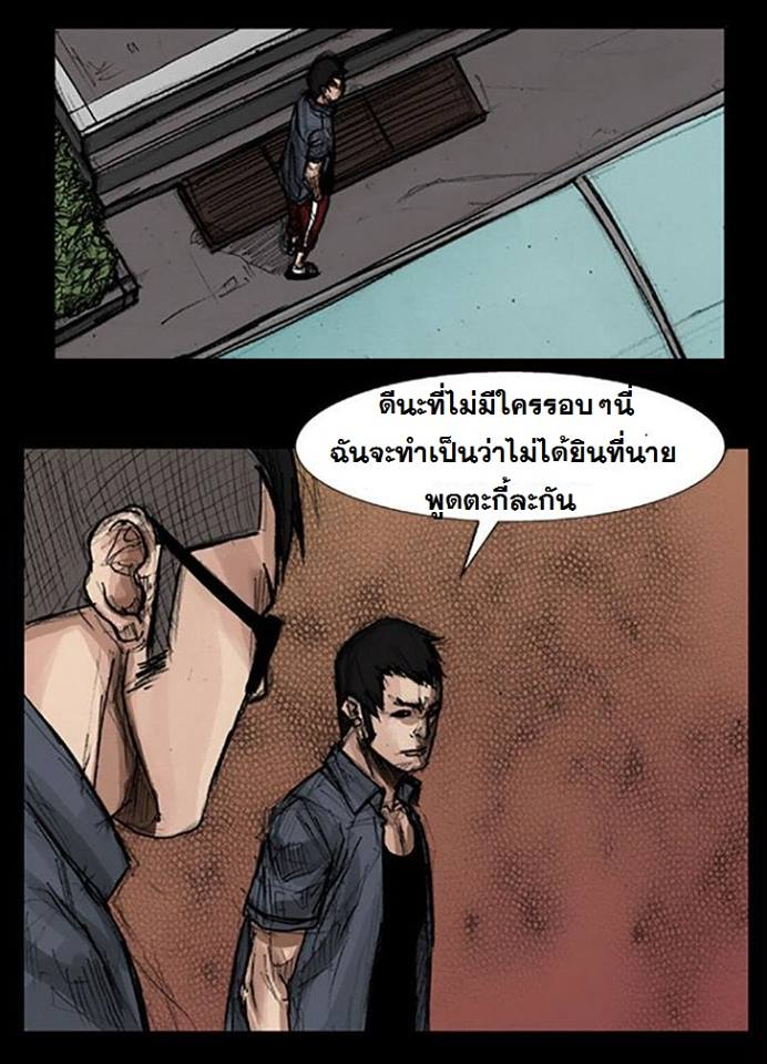 Dokgo - หน้า 4