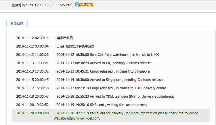 taobao PRouter tracking