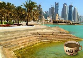 اماكن سياحية في قطر للعوائل- كورنيش الدوحة