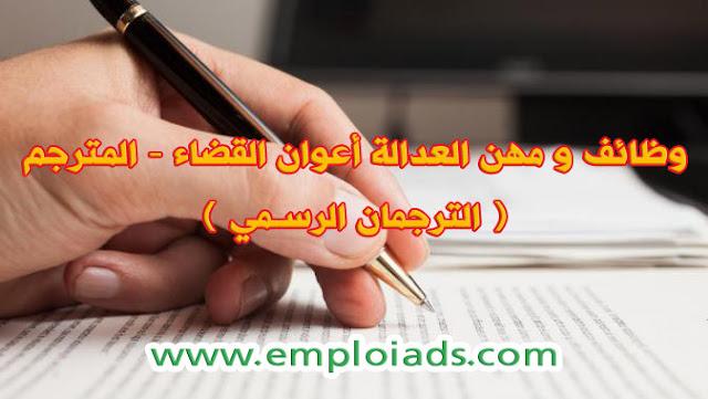 وظائف و مهن العدالة أعوان القضاء في الجزائر - المترجم ( الترجمان الرســمي )