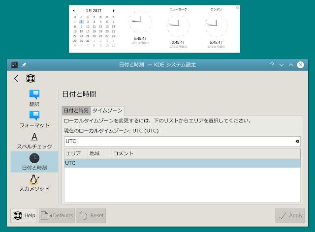 Linux Kubuntu 16.10の時間をUTCにして、Google Chromeアプリ「カレンダー時計」を使ってみました。