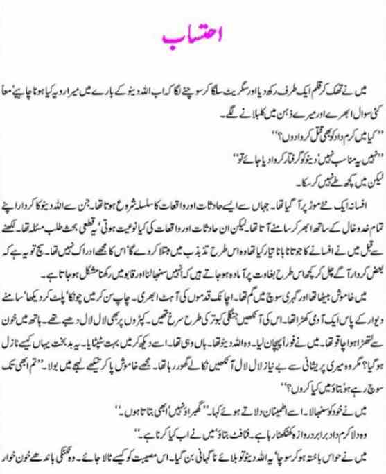 Urdu Afsanay Book PDF