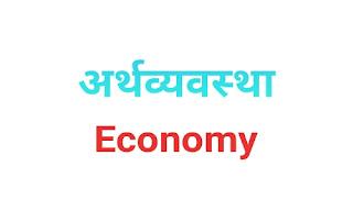 GK in Hindi Top 10 GK - 12 For All Exams | भारतीय अर्थव्यवस्था ( Indian Economy )