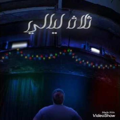 كلمات اغنيه ثلاث ليالي - احمد كامل + التحميل mp3,,مبقتش اخاف,تحميل الاغنية,استماع الاغنيه, كلمات,مبقتش اخاف من الليل,ثلاث ليالي,3 ليالي,تلت ليالي.