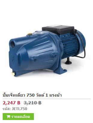 JETL750