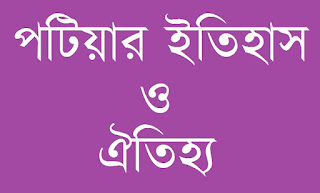 পটিয়ার ইতিহাস ও ঐতিহ্য, ভয়েস অব পটিয়া, পটিয়ার কন্ঠ, পটিয়ার সংবাদ, পটিয়া, আমাদের পটিয়া, Voice of Patiya, Facebook, Patiya, Chittagong