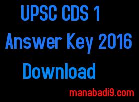 UPSC CDS 1 Answer Key 2016, UPSC CDS Answer Sheet, www.upsc.gov.in