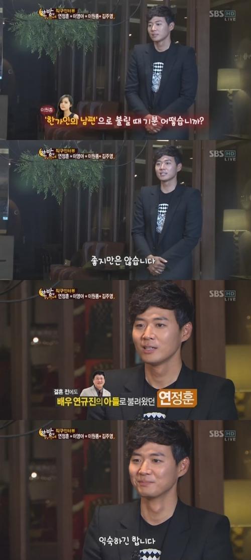 Yeon Jung Hoon enggan di panggil 'Suami Han Ga In'