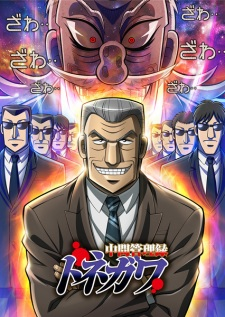 Chuukan Kanriroku Tonegawa الحلقة 04 مترجم اون لاين