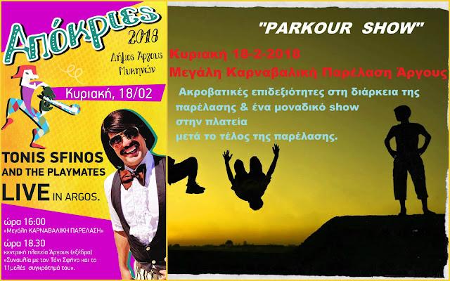 Μεγάλη Καρναβαλική παρέλαση στο Άργος την Κυριακή 18 Φεβρουαρίου