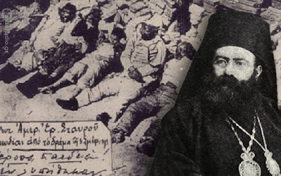 Το μαρτυρικό τέλος του Μητροπολίτη Κυδωνιών Γρηγορίου, και άλλων Αϊβαλιωτών