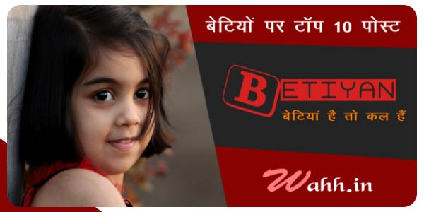 Beti-Whatsapp-Facebook-Hindi-Status