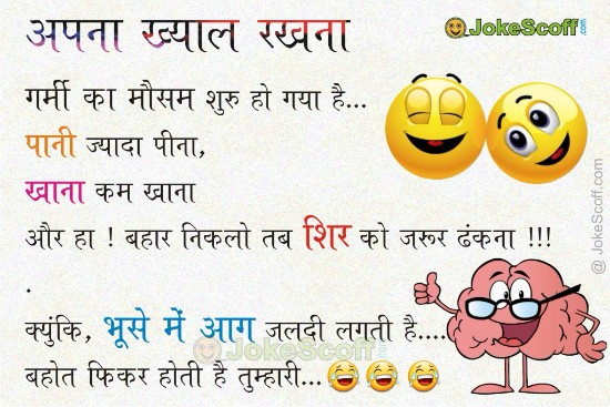 Funny Indians Jokes about Summer Images in Hindi