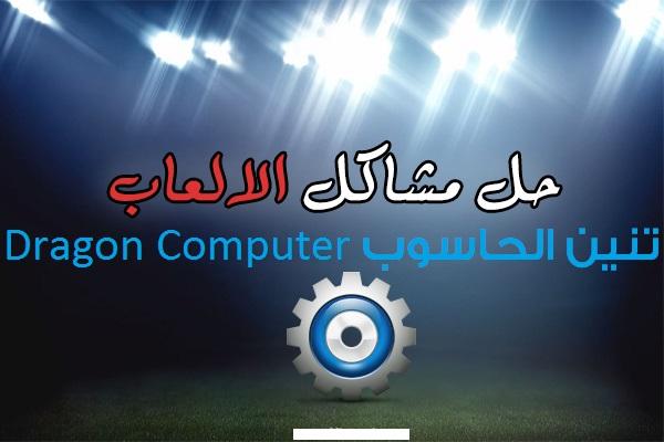 المقال الثابت لحل جميع مشاكل تشغيل البرامج الالعاب