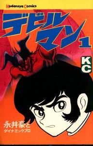 """""""Devilman"""", de Go Nagai, comenzará a publicarse en abril de la mano de Panini."""