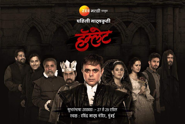 Zee Marathi's first theatre Drama 'Hamlet' Plot,Online booking