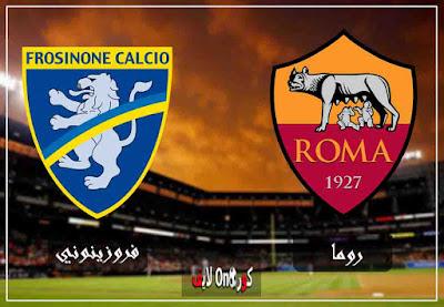 بث مباشر مباراة روما وفروسينوني اليوم اليوم