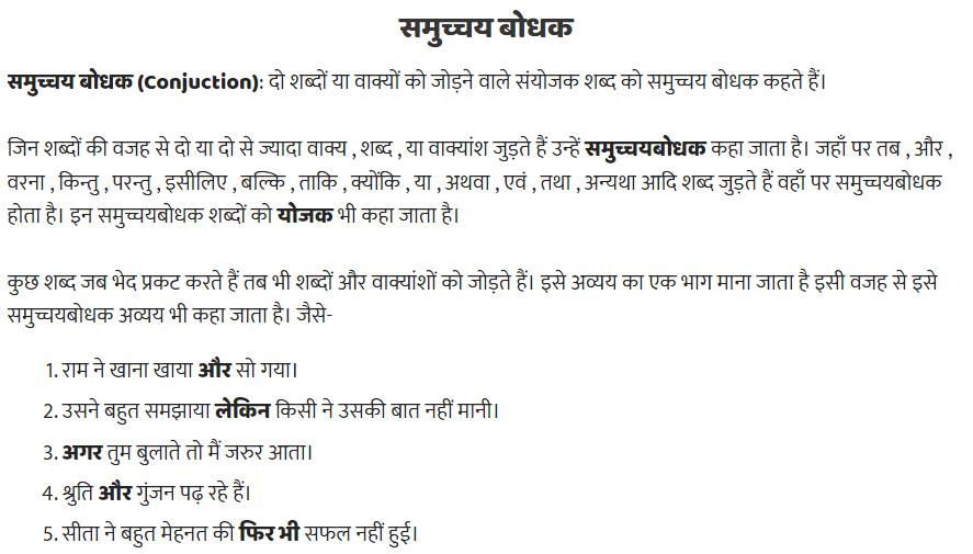 Samuchchay Bodhak - Conjuction,Samuchchay Bodhak in Hindi