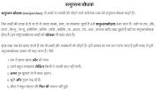 समुच्चय बोधक - परिभाषा भेद और उदाहरण, Conjuction In hindi