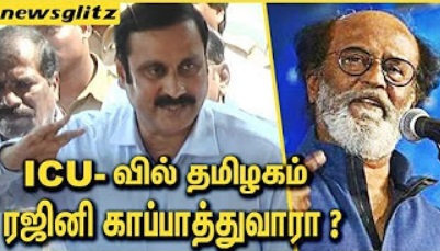 Anbumani on Rajinikanth Fan Meet Speech | Latest News