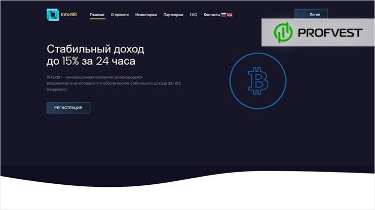 InterBit обзор и отзывы HYIP-проекта