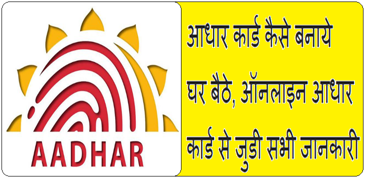 Aadhar card ki sabhi jankari hindi me