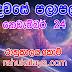 රාහු කාලය | ලග්න පලාපල 2020 | Rahu Kalaya 2020 |2020-11-24