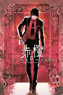[Manga] 赤橙 第01 03巻 [Sekitou Vol 01 03], manga, download, free