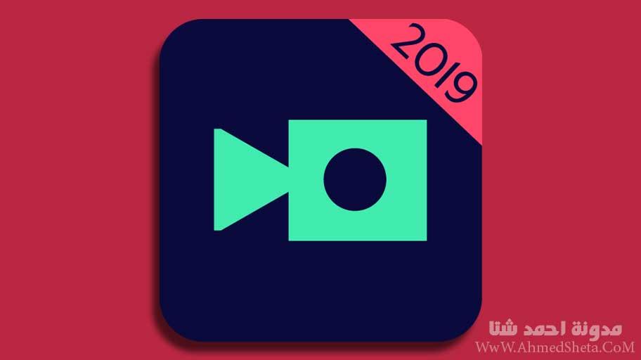تحميل تطبيق Magisto Video Editor للأندرويد 2019 | أفضل تطبيق مونتاج مجاني للأندرويد