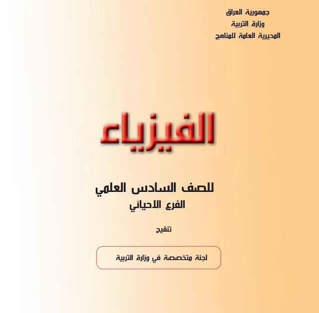 كتاب الفيزياء للصف السادس العلمي الأحيائي المنهج الجديد 2018 - 2019