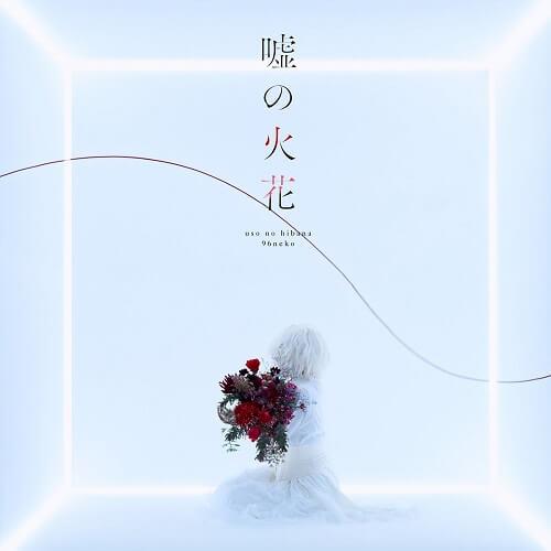 96猫 (96Neko) – 独り言 Lyrics 歌詞