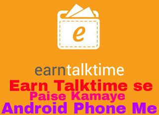 Android Mobile Me Paise Kamaye earn talktime App Install karke