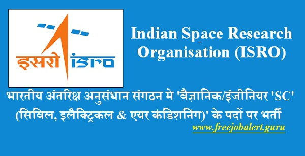 Indian Space Research Organisation, ISRO, Department of Space, Government of India, ISRO Recruitment, Scientist, Engineer, Graduation, B.E, B.Tech, Latest Jobs, isro logo