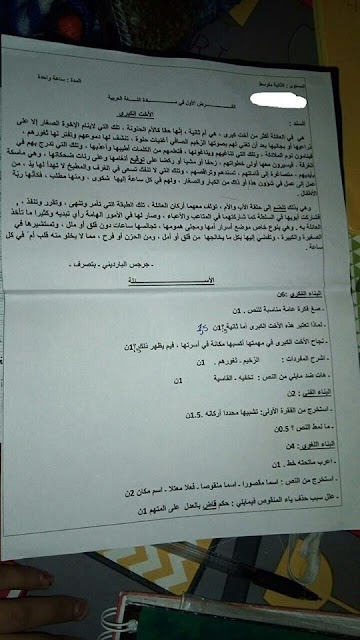 الفرض الاول في اللغة العربية السنة الثانية متوسط الجيل الثاني
