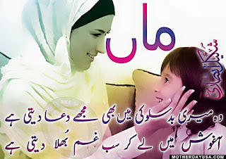 2019 Mother's Day SMS in urdu