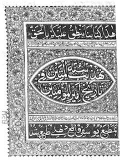 تہذیب المتین فی تاریخ امیر المومنین تالیف سید مظہر حسین