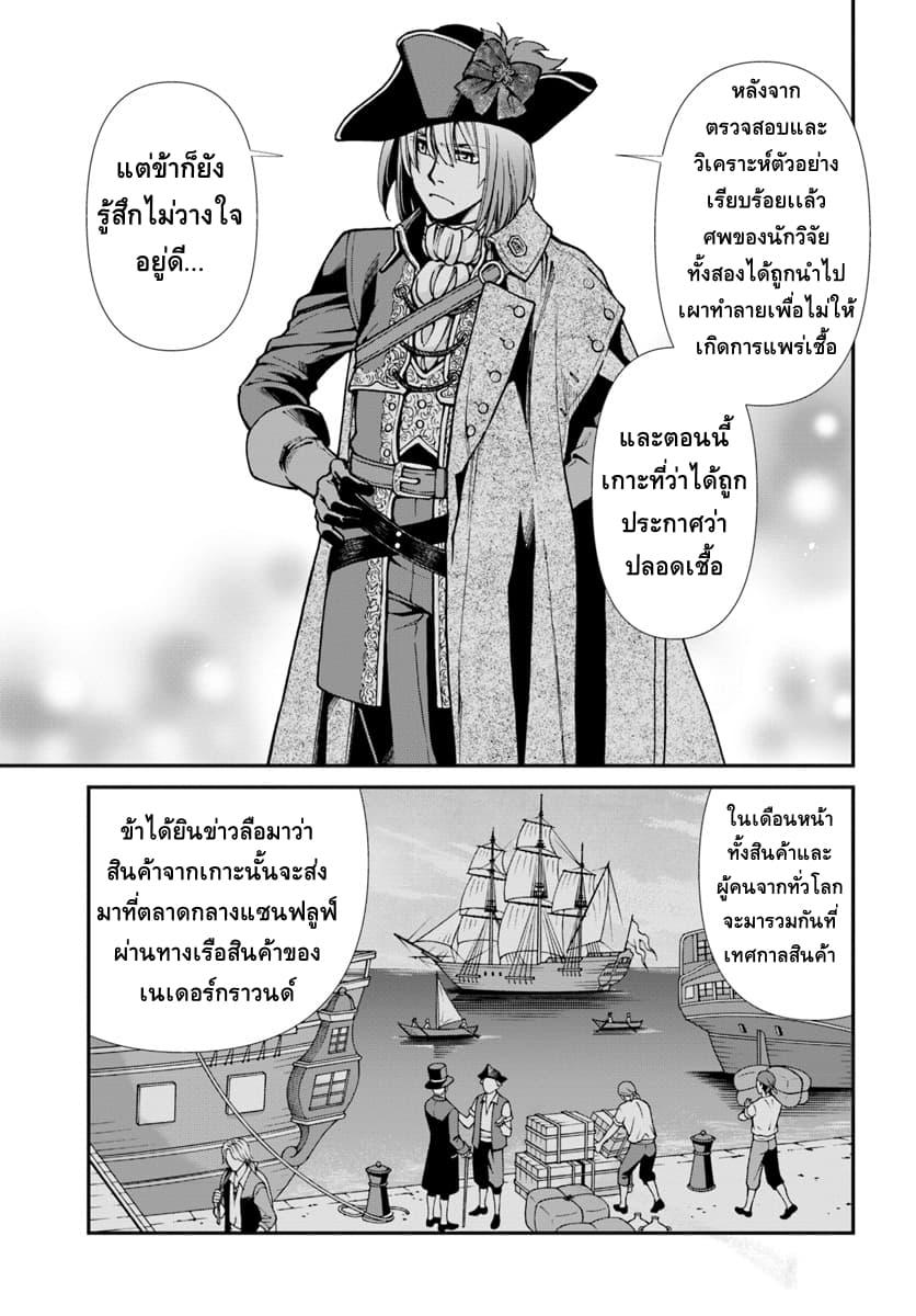 อ่านการ์ตูน Isekai Yakkyoku ตอนที่ 23.5 หน้าที่ 14