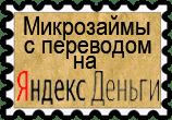 Микрозаймы с переводом на Яндекс Кошелек
