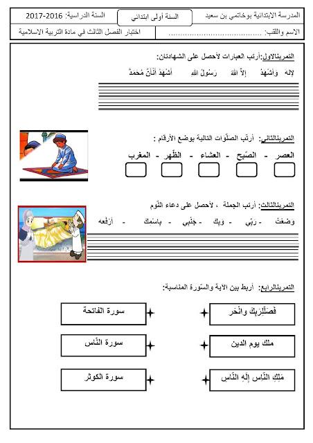 4 نماذج لاختبارات الفصل الثالث جميع المواد سنة اولى ابتدائي الجيل الثاني