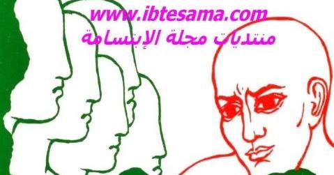 كتاب أعداؤك كيف تنتصر عليهم يوسف ميخائيل أسعد pdf