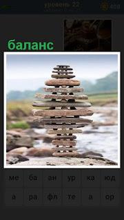 камни собраны в пирамиду, соблюдая баланс и не падают