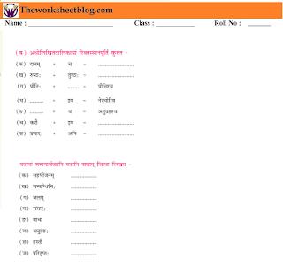 Free Sanskrit Worksheets For Class 5,6,7,8.