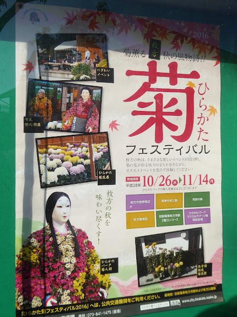 ひらかた菊フェスティバル2016