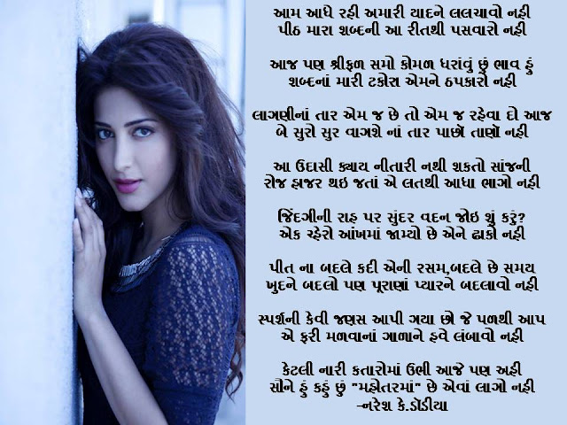 आम आधे रही अमारी यादने ललचावो नही Gujarati Gazal By Naresh K. Dodia