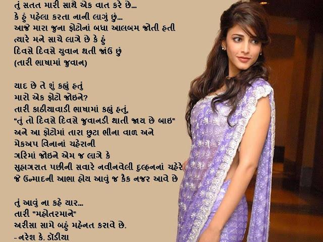 तुं आवुं ना कहे यार…Gujarati Kavita By Naresh K. Dodia