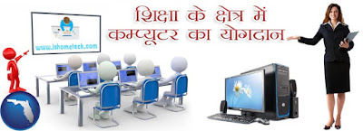 Computer contribution in education sector