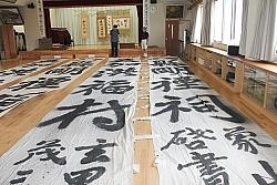 佐久間象山のぼり旗公開