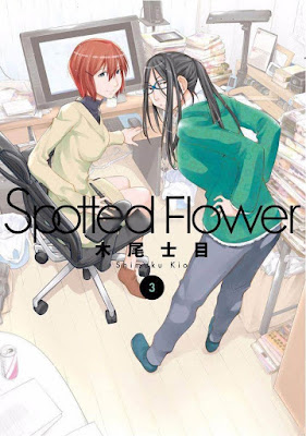 Spotted Flower 第01-03巻 raw zip dl