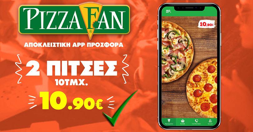 Pizza Fan - Προσφορές